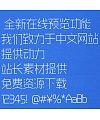 Shang hei xian xi ti Font-Simplified Chinese