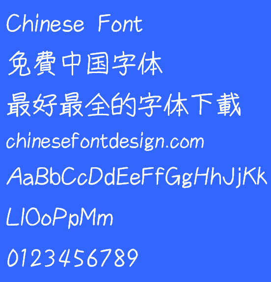 Tian shi xi brushes ti Font-Traditional Chinese