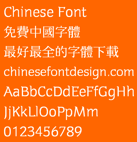 Wen er guang gao Song ti Font-Traditional Chinese