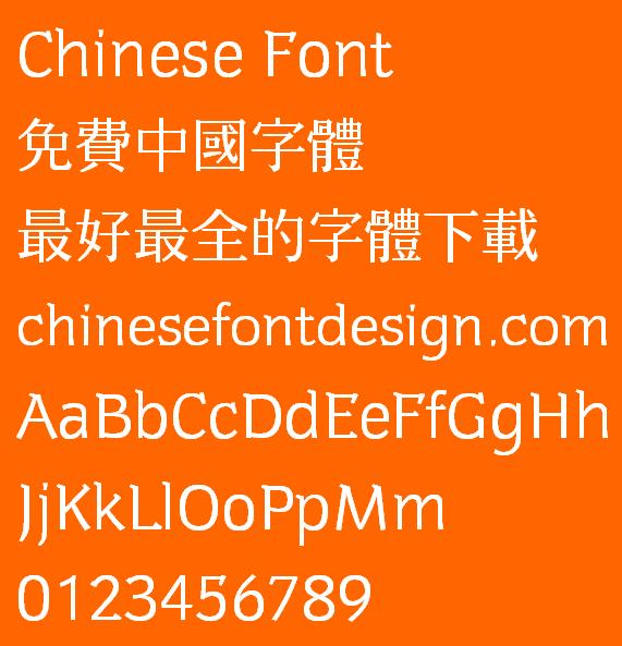 Wen er guang gao Song ti Font-Traditional Chinese