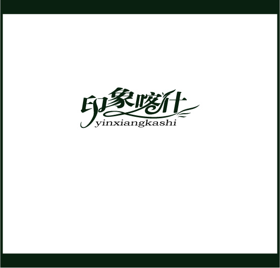 China Logo design-Font design(14)