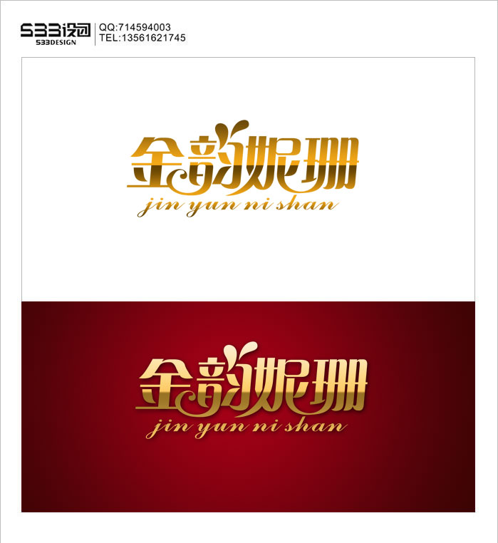 China Logo design-Font design(12)