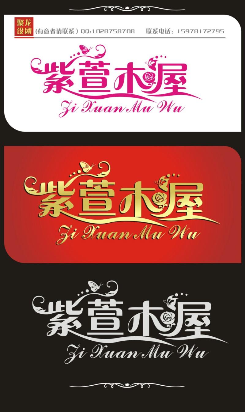 China Logo design-Font design(13)