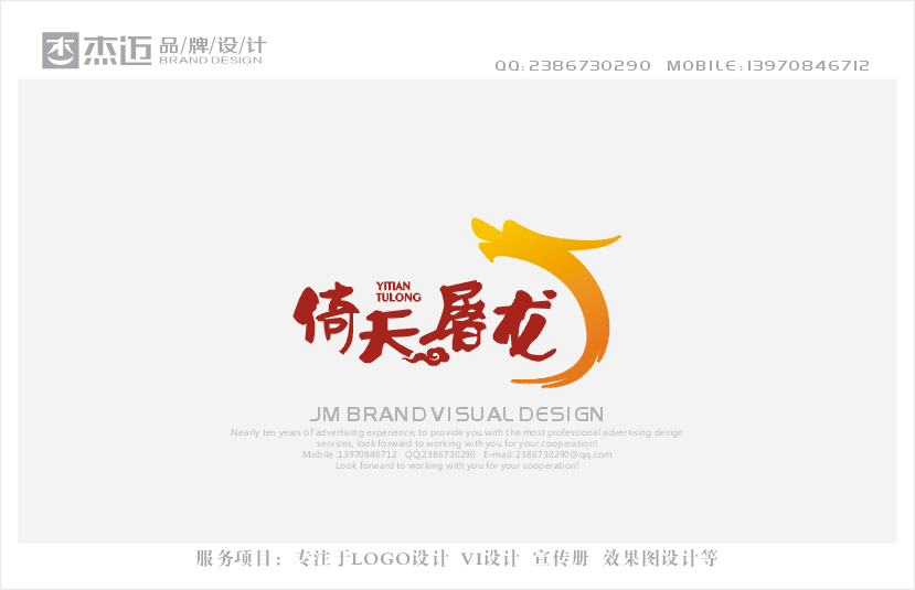 China Logo design-Font design(10)