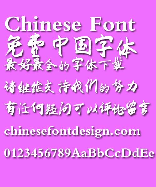 Chen guang Da zi Font-Simplified Chinese