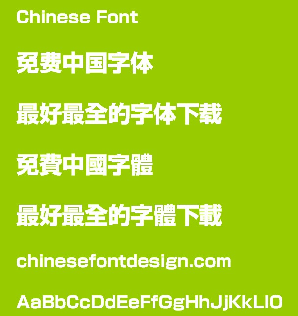 H-NEW Ya lan ti Font-Simplified Chinese-Traditional Chinese
