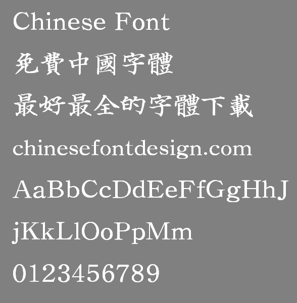 Hong dao xuan Qing chao ti Font-Traditional Chinese