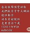 Hua Kang Hong yi Kai shu ti Font-Traditional Chinese