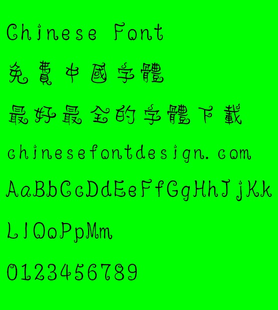 Hua kang Mo feng ti Font Traditional Chinese Hua kang Mo feng ti Font Traditional Chinese Traditional Chinese Font