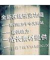 Lian jin ti Font-Simplified Chinese