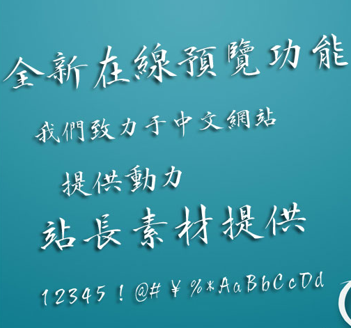 Liu li Tai hang Shu ti Font-Traditional Chinese