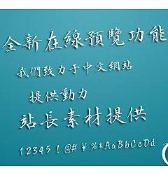Permalink to Liu li Tai hang Shu ti Font-Traditional Chinese