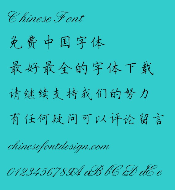 NEW Ying bi Kai shu ti Font-Simplified Chinese