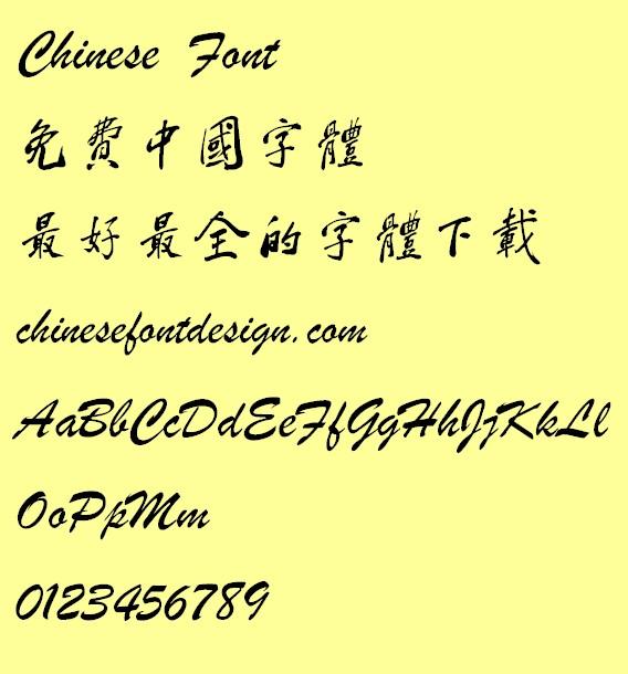Qicaizhong Yun han Mao bi Xing shu ti Font-Traditional Chinese