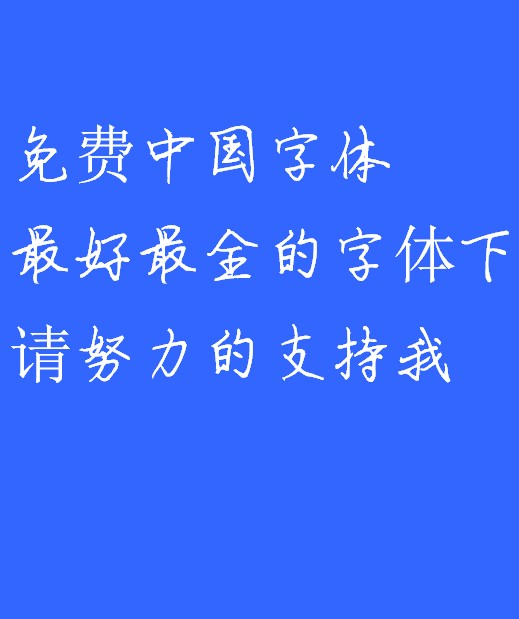 SiMa Yan ti Font Traditional Chinese1 SiMa Yan ti Font Traditional Chinese Traditional Chinese Font