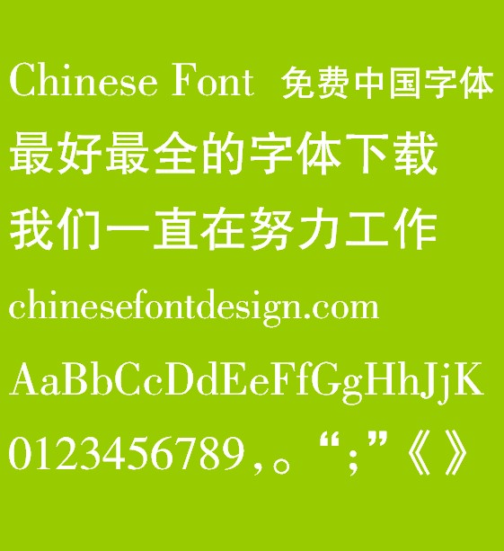 Silicon carbide Hei ti Font-Simplified Chinese