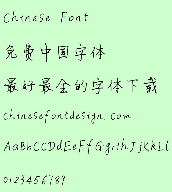 Yu wei Ying bi conventional Font-Simplified Chinese