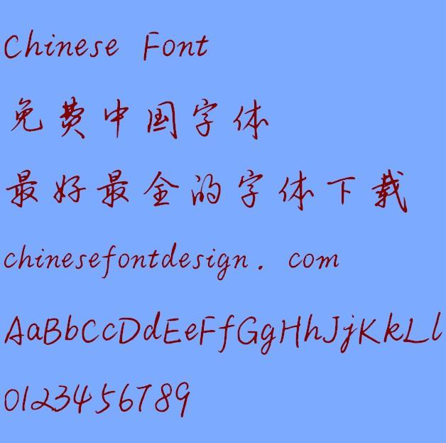 Zhong qi Chen wei xun Ying bi xing shu Font-Simplified Chinese