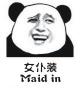 03 Panda Emoticon Download