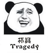 09 Panda Emoticon Download