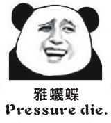 1028 Panda Emoticon Download