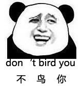 1110 Panda Emoticon Download