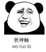 196 Panda Emoticon Download