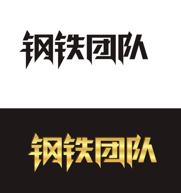 China Logo design-Font design(23)