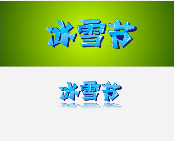 China Logo design-Font design(24)