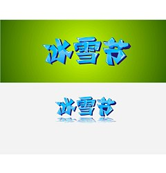 Permalink to China Logo design-Font design(24)