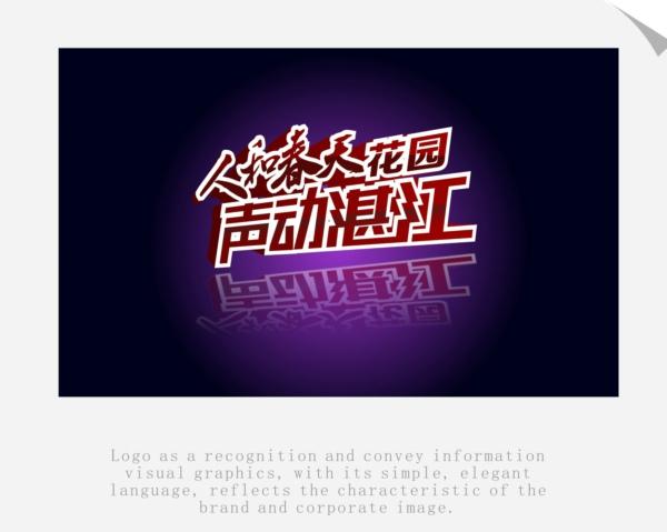 50d9987e3a6d8 China Logo design Font design(20) China Logo design