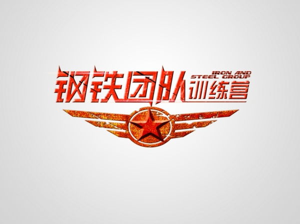 China Logo design-Font design(23)