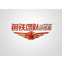 Permalink to China Logo design-Font design(23)