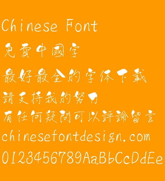 Bai zhou Ying hua shu Font Traditional Chinese Bai zhou Ying hua shu Font Traditional Chinese Traditional Chinese Font