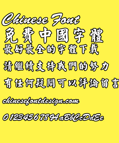 Calligrapher Xing kai Font-Traditional Chinese