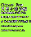 Chinese Dragon Xi li shu Font-Traditional Chinese