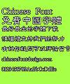 Chinese Dragon Xi li shu Font-Traditional Chinese