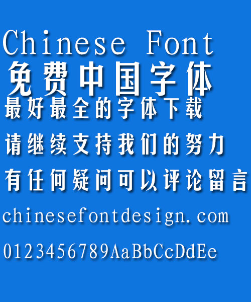 Great Wall Mei hei ti Font-Simplified Chinese