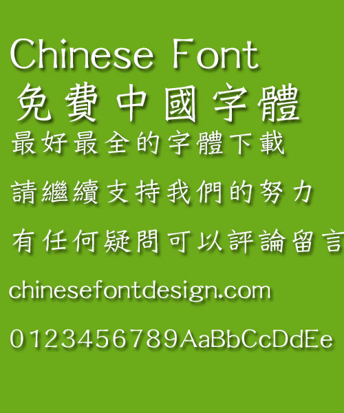Hua kang Tie xian long men Font-Traditional Chinese