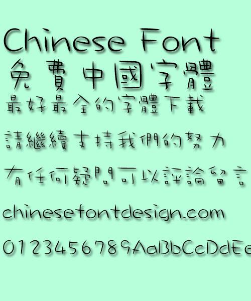 Hua kang Tong tong Font Traditional Chinese  Hua kang Tong tong Font Traditional Chinese  Traditional Chinese Font