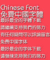 Hua kang Waste Ya yuan Font-Traditional Chinese-Simplified Chinese