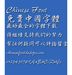 Permalink to Hua kang Xing shu Font-Traditional Chinese