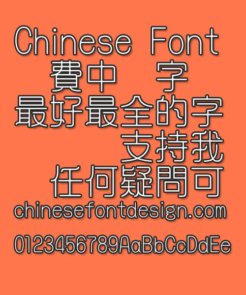 Huai feng ti Font-Traditional Chinese