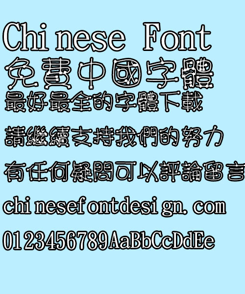 Jin Mei Art Designer Hammer Font Traditional Chinese Jin Mei Art Designer Hammer Font Traditional Chinese Traditional Chinese Font