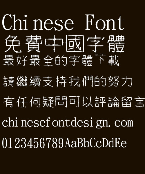 Jin Mei Ballpoint pen Font-Traditional Chinese