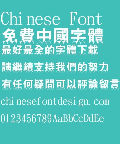 Jin Mei Crow mouth Font-Traditional Chinese