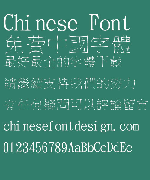 Jin Mei Individuality Font-Traditional Chinese