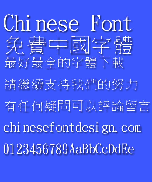 Jin Mei Mai ke Font-Traditional Chinese