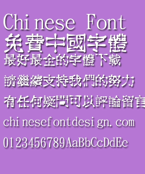 Jin Mei New chuang Font-Traditional Chinese