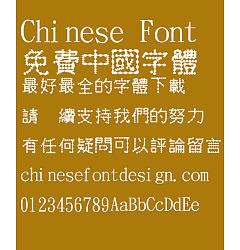 Permalink to Jin Mei Round bubble Font-Traditional Chinese